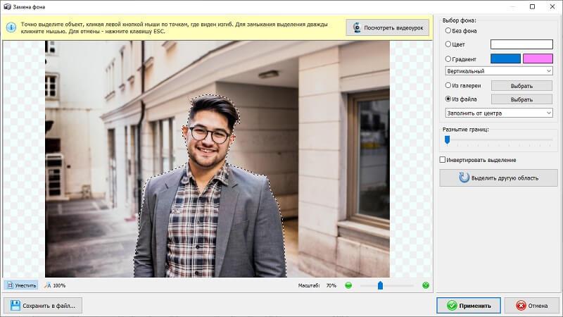 Как сделать белый фон на фото