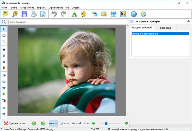 программы делающие из фото рисунок практических лабораториях