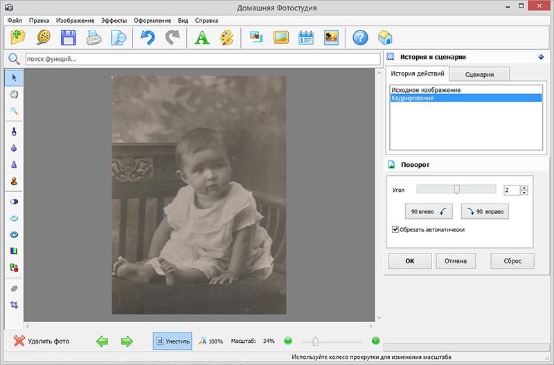 как качественно отсканировать старые фото вот