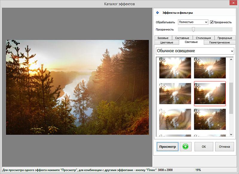 легкие программы для обработки фотографий бесплатные