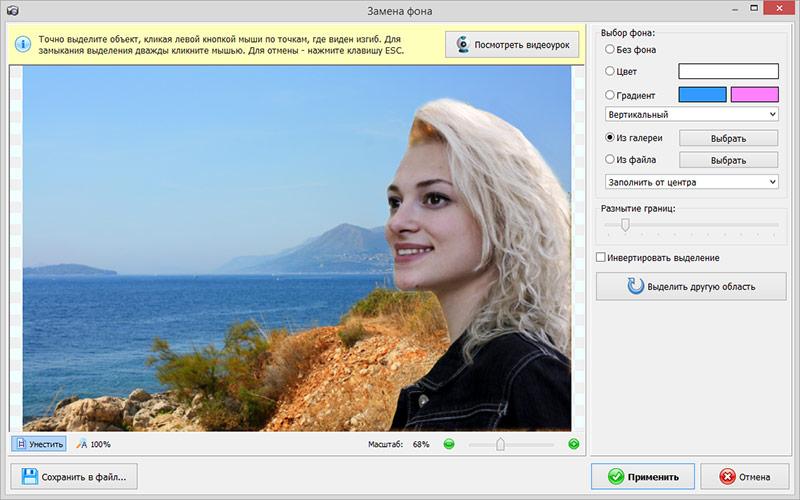 фотосессии химках приложение для смены фона на фотографии панели